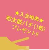 入会特典 和太鼓バチ(1組)プレゼント